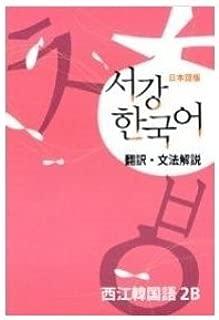 Sogang Korean 2B - Supplemental Book of Grammar and Vocabulary [japanese version] by sogang university