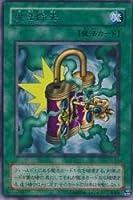 魔法除去 【R】 PG-57-R ≪遊戯王カード≫[幻の召喚神]