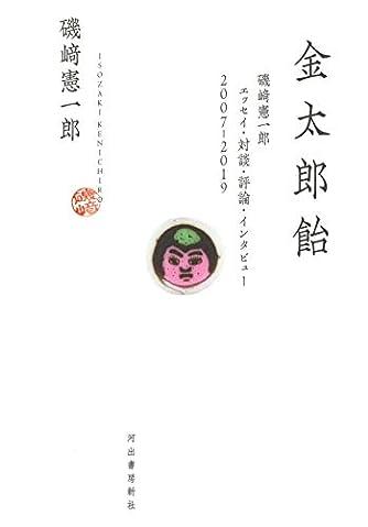 金太郎飴 磯崎憲一郎 エッセイ・対談・評論・インタビュー 2007-2019