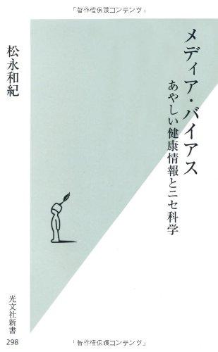 メディア・バイアス あやしい健康情報とニセ科学 (光文社新書)