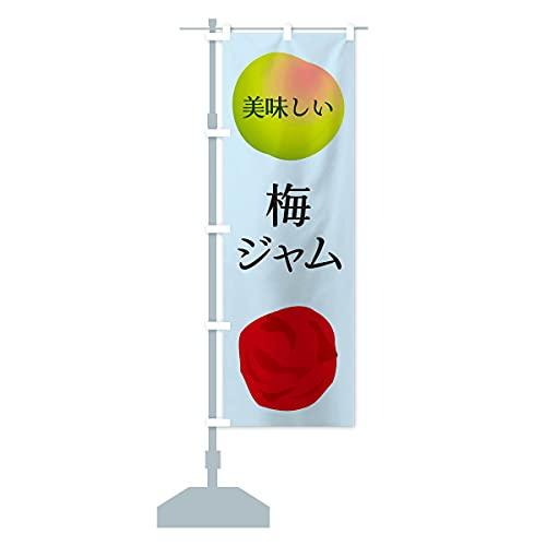 梅ジャム のぼり旗 サイズ選べます(スリム45x180cm 左チチ)