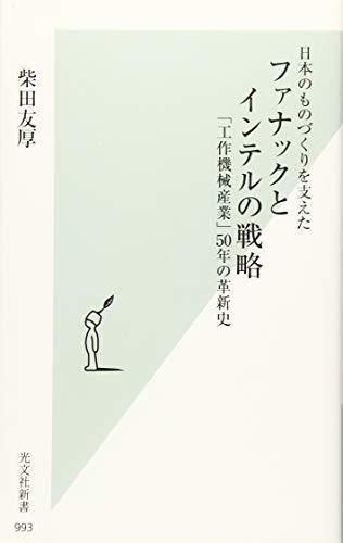 日本のものづくりを支えた ファナックとインテルの戦略 (光文社新書)