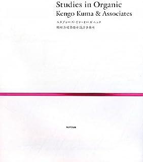Studies in Organic: Kengo Kuma and Associates