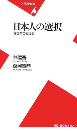 日本人の選択―総選挙の戦後史 (平凡社新書)