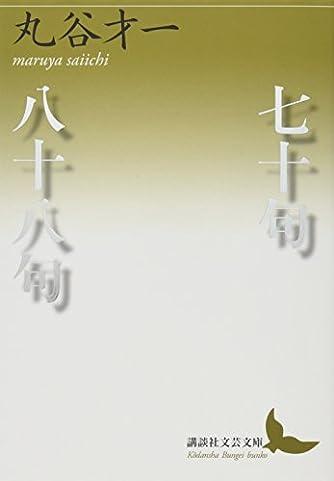 七十句/八十八句 (講談社文芸文庫)