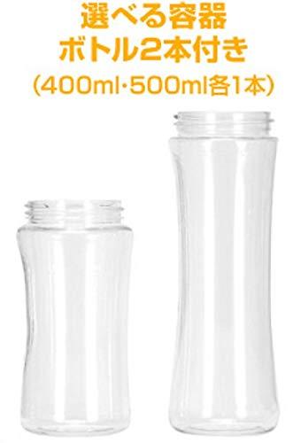 [山善]ボトルミキサージューサーボトル2本付(大500ml・小400ml)オレンジYME-540(D)[メーカー保証1年]