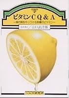 ビタミンCQ&A