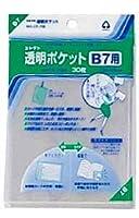 コレクト 透明ポケット B7 CF-700 5個セット