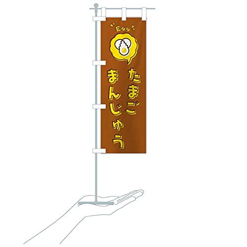 卓上ミニたまごまんじゅう・玉子・卵・饅頭・ロゴ・イラスト・アイコン・吹き出し のぼり旗 サイズ選べます(卓上ミニのぼり10x30cm 立て台付き)