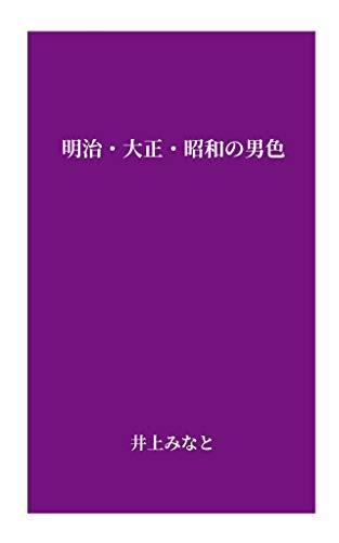 明治・大正・昭和の男色 (みなと出版)