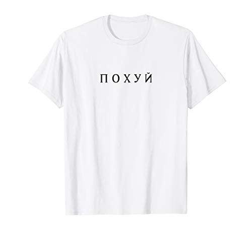 Pohuj Russland Russia Cyka Blyat Kyrillisch UdSSR CCCP Humor T-Shirt