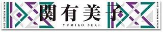 欅坂46 推しメンマフラータオル vol.9 関有美子