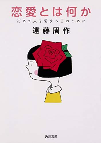 恋愛とは何か 初めて人を愛する日のために (角川文庫)