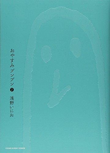 おやすみプンプン (2) (ヤングサンデーコミックス)