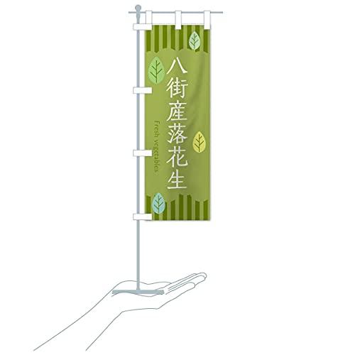 卓上ミニ八街産落花生 のぼり旗 サイズ選べます(卓上ミニのぼり10x30cm 立て台付き)