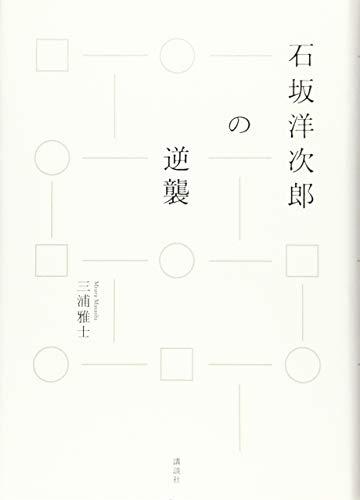 石坂洋次郎の逆襲 / 三浦 雅士