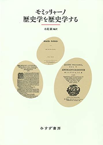 モミッリャーノ 歴史学を歴史学する