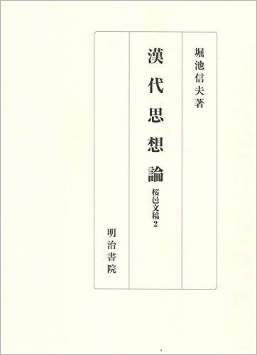 漢代思想論: 桜邑文稿2 (桜邑文稿 2)の詳細を見る