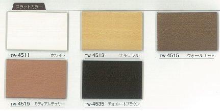 タチカワウッドブラインドN35規格品88cm×108cmTW-4515ウォールナット6271al