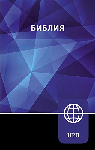 NRT, Russian Bible, Hardcover: New Russian Translation (Russian Edition)