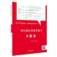 Judicial Examination 20.202.020 unified national qualification examination subjects succinctly legal professional mind mapping: Act Three(Chinese Edition)