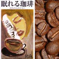 眠れる 珈琲 コロンビア (デカフェ・カフェインレスコーヒー) 200g <挽き具合:中挽き>