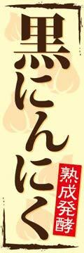 のぼり旗スタジオ のぼり旗 黒にんにく001 通常サイズ H1800mm×W600mm