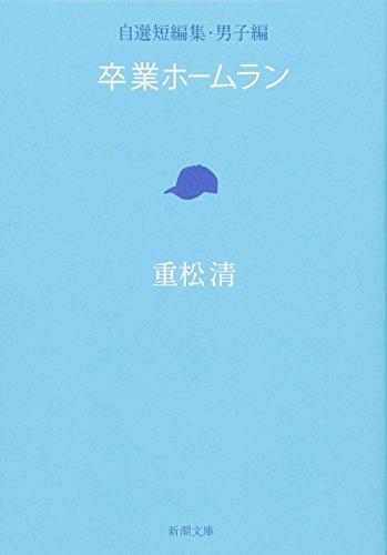 卒業ホームラン: 自選短編集・男子編 (新潮文庫)