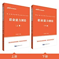 In public education institutions Recruitment Examination 2020 Easy Series: Occupational Aptitude Test(Chinese Edition)