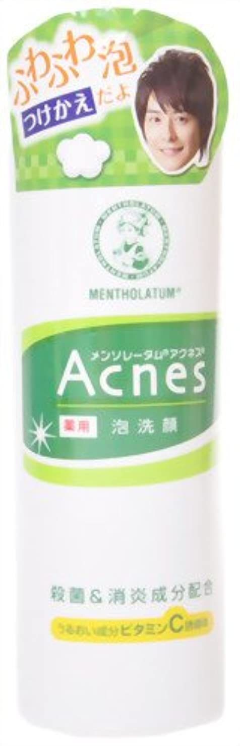 路面電車わざわざ提出するメンソレータム アクネス 薬用 泡 洗顔 つけかえ用