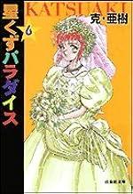 星くずパラダイス (第6巻) (白泉社文庫)