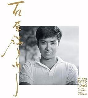 23回忌記念商品「石原裕次郎」(DVD付)