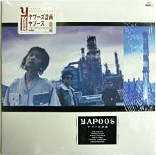 ヤプーズ計画 (LP)