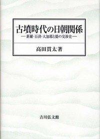 古墳時代の日朝関係: 新羅・百済・大加耶と倭の交渉史