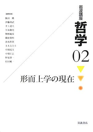 Iwanami current course of philosophy <2> Metaphysics (2008) ISBN: 4000112627 [Japanese Import]