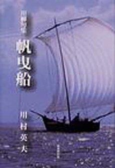 帆曳船―川柳句集