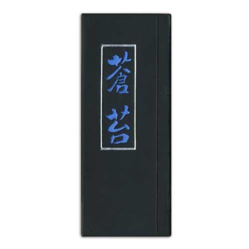 蒼苔 【古梅園 1.5丁型 水墨画・絵手紙 黒〜青 菜種油煙】