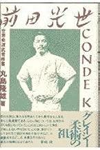 Mitsuyo Maeda - World Judo knight errantry (1997) ISBN: 4882180669 [Japanese Import]