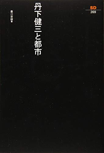 丹下健三と都市(SD選書269)の詳細を見る