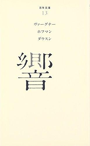 (013)響 (百年文庫)