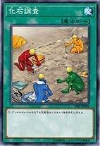 遊戯王/プロモーション/18SP-JP409 化石調査【スーパーレア】