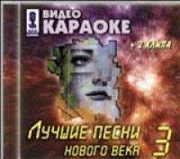 Video karaoke: Luchshie pesni novogo veka 3 (Video CD) - russische Originalfassung [Видео караоке: Лучшие песни нового века 3]