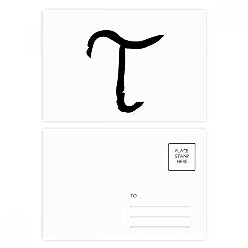 DIYthinker Greek Alphabet Tau Schwarze Silhouette Postkartenset Geburtstag dankt Karte Mailing Side 20pcs 5.7 Zoll x 3.8 Zoll Mehrfarbig