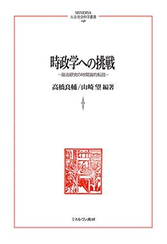 時政学への挑戦:政治研究の時間論的転回 (MINERVA人文・社会科学叢書 246)