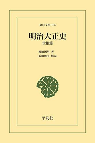 明治大正史 (東洋文庫0105)