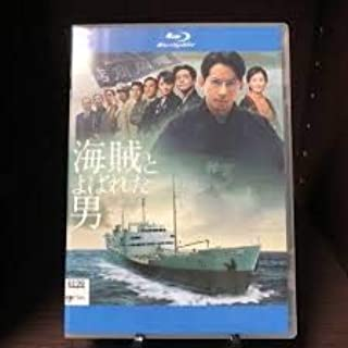 海賊とよばれた男 Blu-ray 【レンタル落ち】