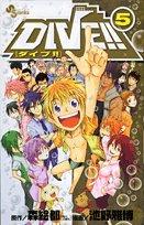 DIVE!! 5 (少年サンデーコミックス)
