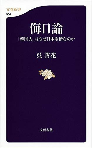 侮日論 「韓国人」はなぜ日本を憎むのか (文春新書)の詳細を見る