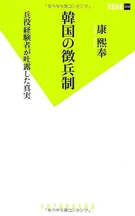 韓国の徴兵制 (双葉新書)