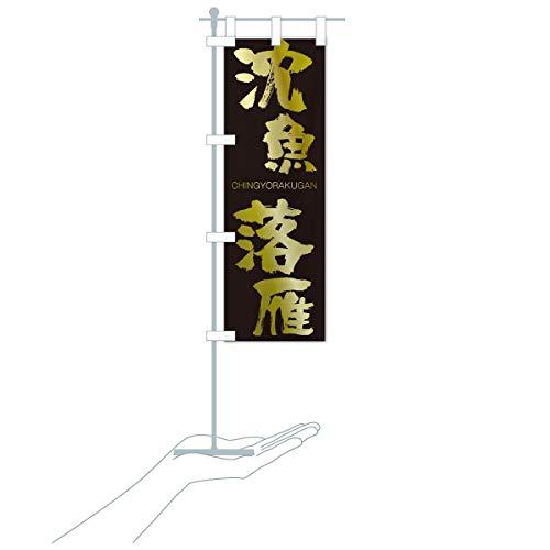 卓上ミニ沈魚落雁 のぼり旗 サイズ選べます(卓上ミニのぼり10x30cm 立て台付き)